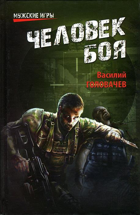 Василий Головачев Человек боя