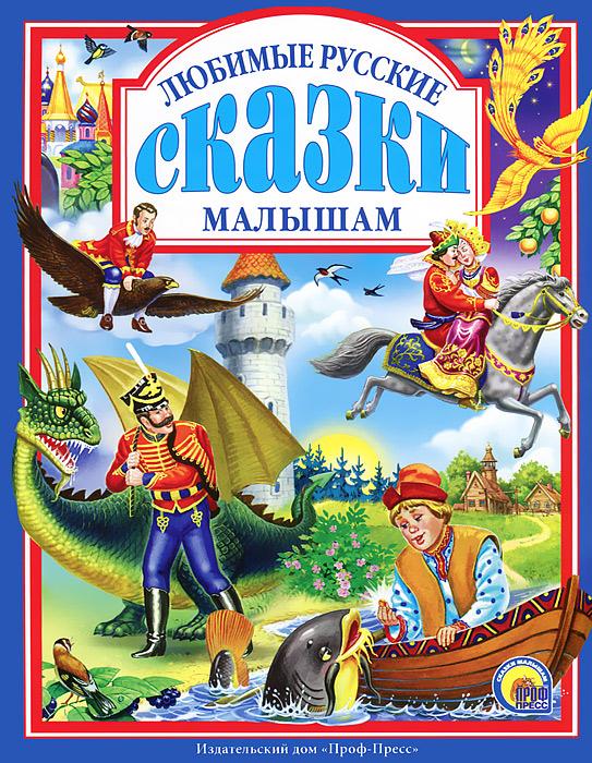 Любимые русские сказки малышам русские сказки малышам