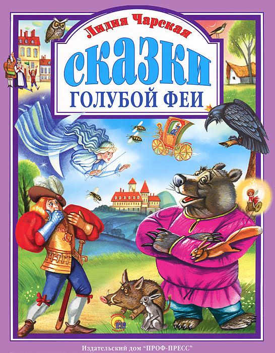 Лидия Чарская Сказки голубой феи лидия чарская дели акыз