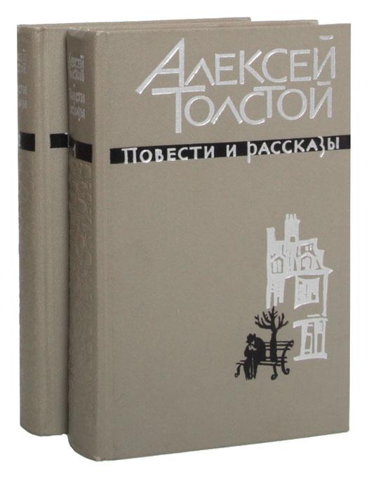 Алексей Толстой Алексей Толстой. Повести и рассказы в 2 томах (комплект)