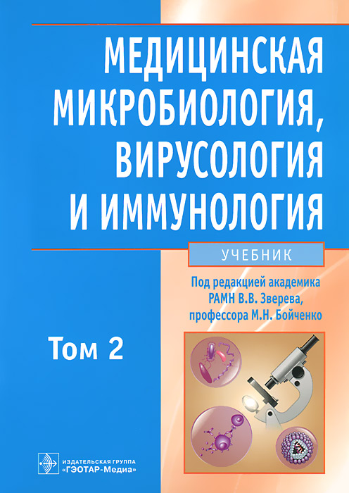 Медицинская микробиология, вирусология и иммунология. В 2 томах. Том 2 (+ CD-ROM) медицинская микробиология вирусология и иммунология учебник