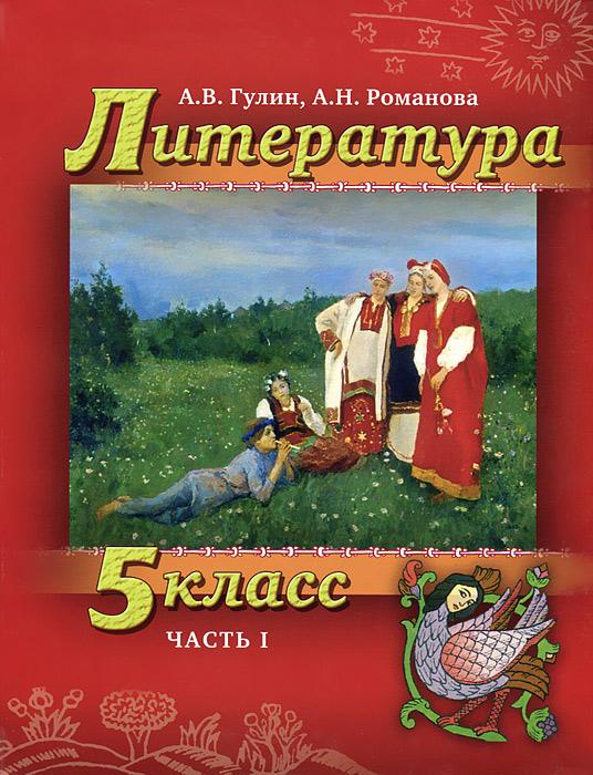 А. В. Гулин, А. Н. Романова Литература. 5 класс. В 2 частях. Часть 1