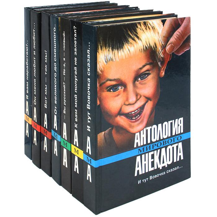 Антология мирового анекдота (комплект из 7 книг)