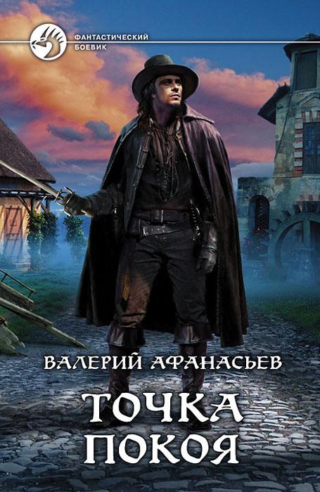 Валерий Афанасьев Точка покоя
