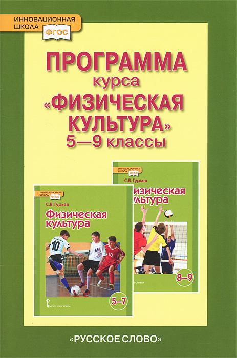 Т. В. Андрюхина, С. В. Гурьев Программа курса.