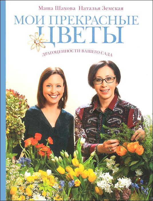 Маша Шахова, Наталья Земская Мои прекрасные цветы