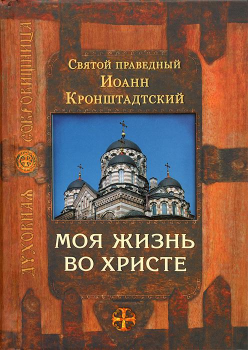 Святой праведный Иоанн Кронштадтский Моя жизнь во Христе митрополит иоанн снычёв стояние в вере