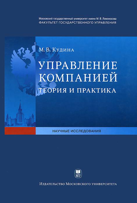 М. В. Кудина Управление компанией. Теория и практика