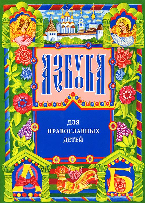 Нина Орлова Азбука для православных детей тепловентилятор prorab ptc 1510