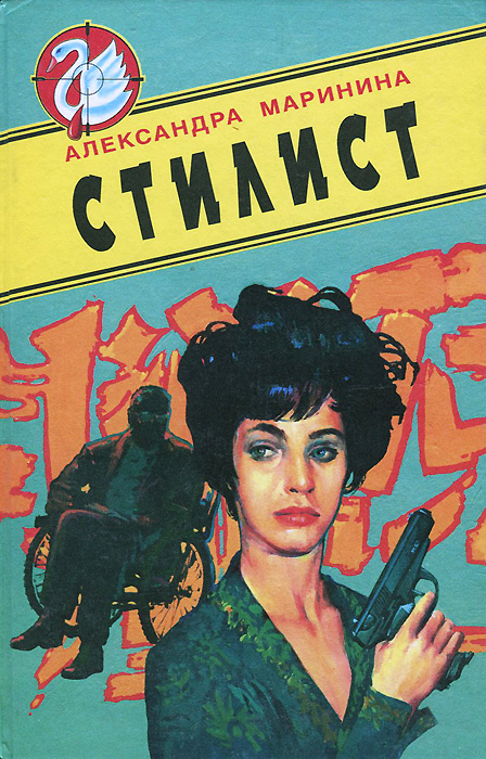 Александра Маринина Стилист