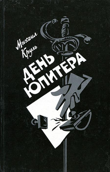 Михаил Круль День Юпитера