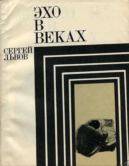 Сергей Львов Эхо в веках сергей львов экскурсия
