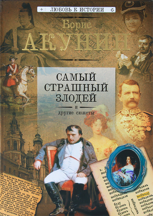 Борис Акунин Самый страшный злодей и другие сюжеты борис акунин книги
