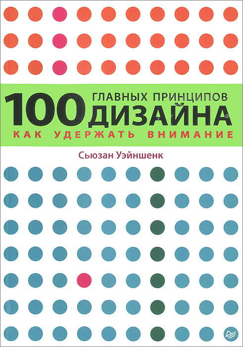 Сьюзан Уэйншенк. 100 главных принципов дизайна. Как удержать внимание