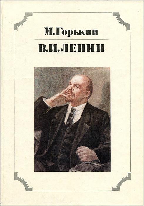Фото - М. Горький В. И. Ленин страницы воспоминаний о луговском