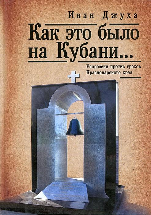 Иван Джуха Как это было на Кубани... Репрессии против греков Краснодарского края авиалинии кубани сайт
