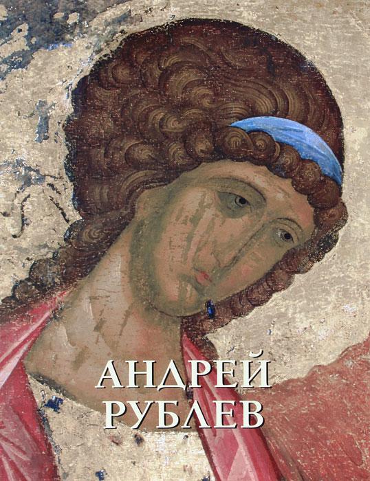 цена на Виктор Калашников Андрей Рублев