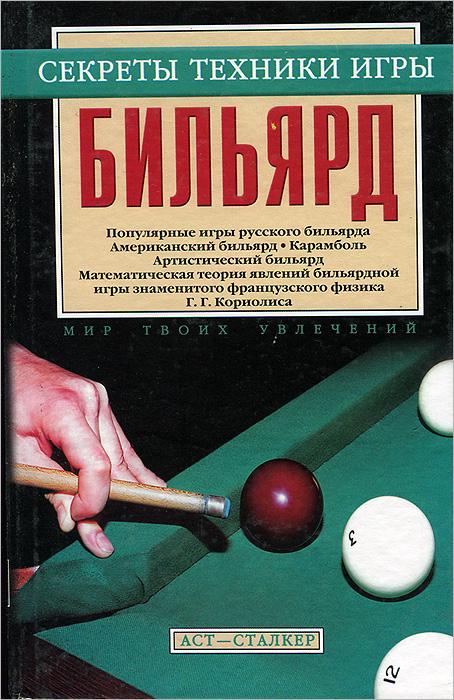 Г. Я. Мисуна. Бильярд. Секреты техники игры | Мисуна Георгий Яковлевич