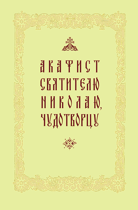 Акафист святителю Николаю Чудотворцу акафист николаю чудотворцу святителю христову