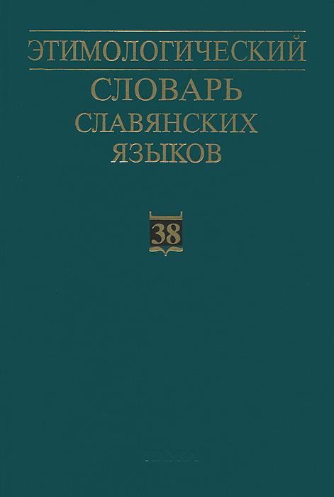 Этимологический словарь славянских языков. Выпуск 38 цена