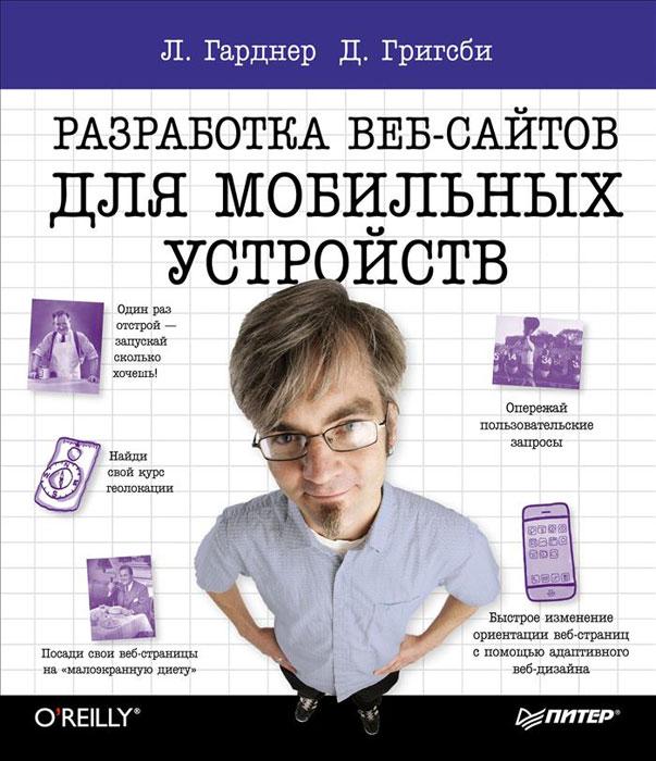 Л. Гарднер, Д. Григсби Разработка веб-сайтов для мобильных устройств