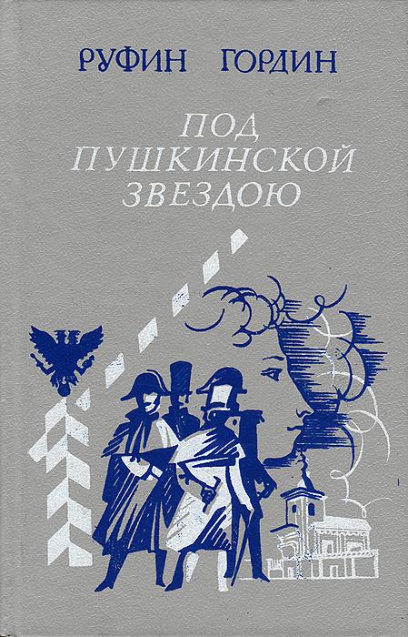Руфин Гордин Под пушкинской звездою