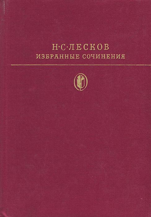 Н. С. Лесков Н. С. Лесков. Избранные сочинения н лесков справедливый человек