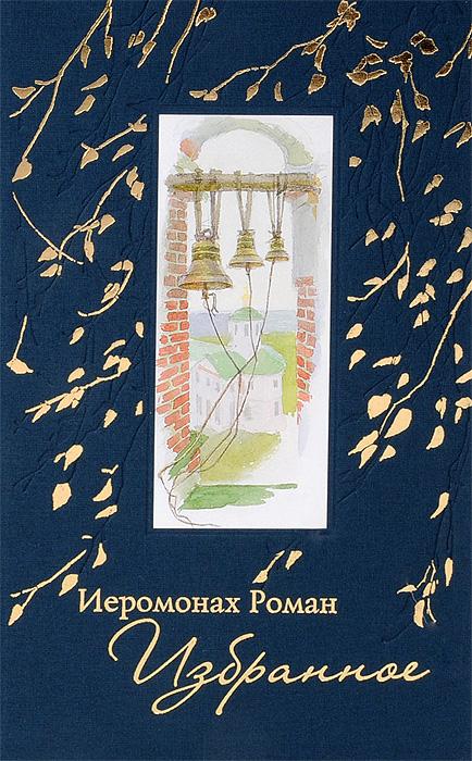Иеромонах Роман. Избранное (+ CD). Доставка по России