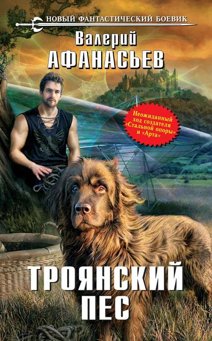 Валерий Афанасьев Троянский пес