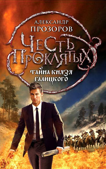 Александр Прозоров Честь проклятых. Тайна князя Галицкого
