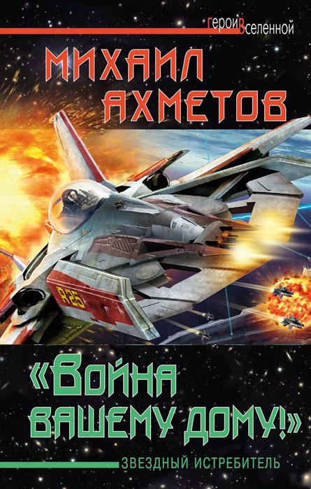 """Михаил Ахметов. """"Война вашему дому!"""" Звездный истребитель"""