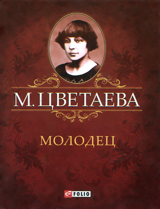 М. Цветаева Молодец (миниатюрное издание)