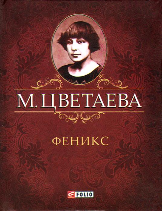 М. Цветаева Феникс (миниатюрное издание)