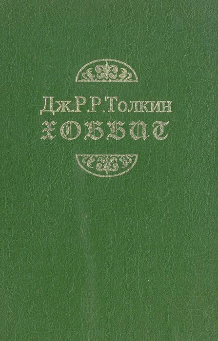 цена на Дж. Р. Р. Толкин Хоббит, или туда и обратно