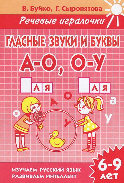 В. Буйко, Г. Сыропятова Гласные звуки и буквы А-О, О-У. 6-9 лет. Тетрадь