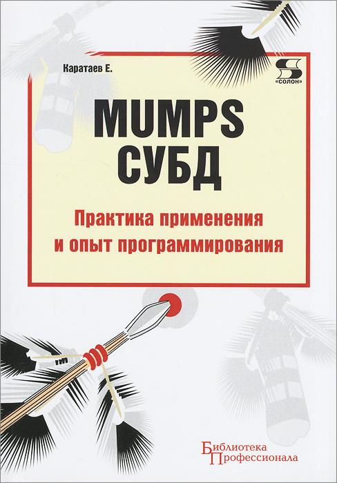Е. Каратаев MUMPS СУБД. Практика применения и опыт программирования