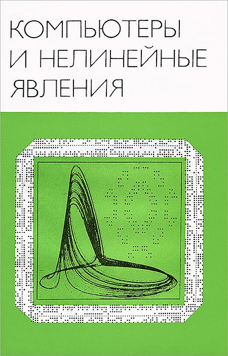 Александр Самарский Компьютеры и нелинейные явления