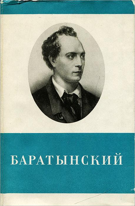 Е. А. Баратынский Е. А. Баратынский. Стихотворения и поэмы