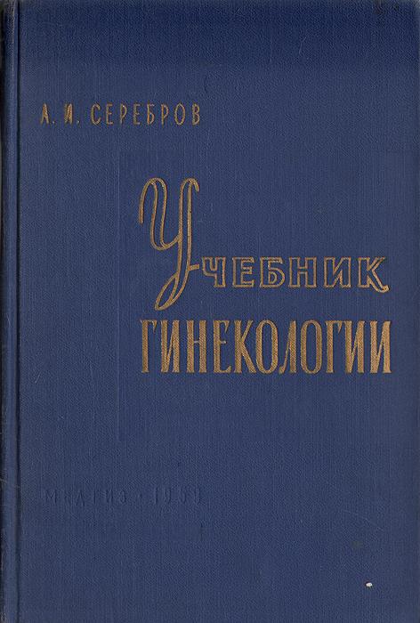 А. И. Серебров Учебник гинекологии