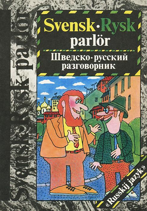 А. Г. Шейгман Svensk-Rysk parlor / Шведско-русский разговорник rysk parlor och ordbok