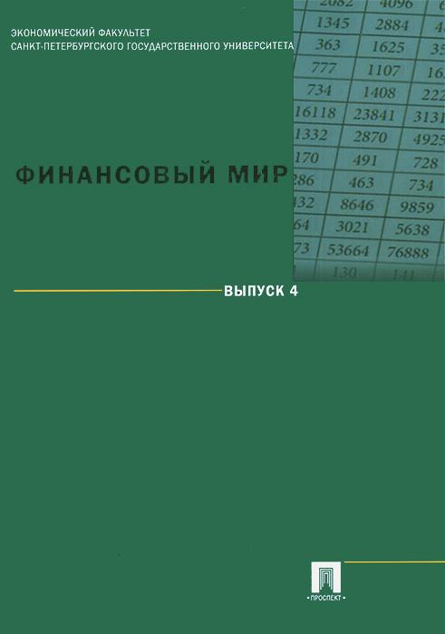 Александр Канаев Финансовый мир. Выпуск 4