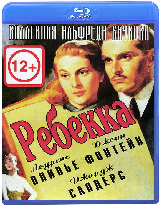 Ребекка (Blu-ray)