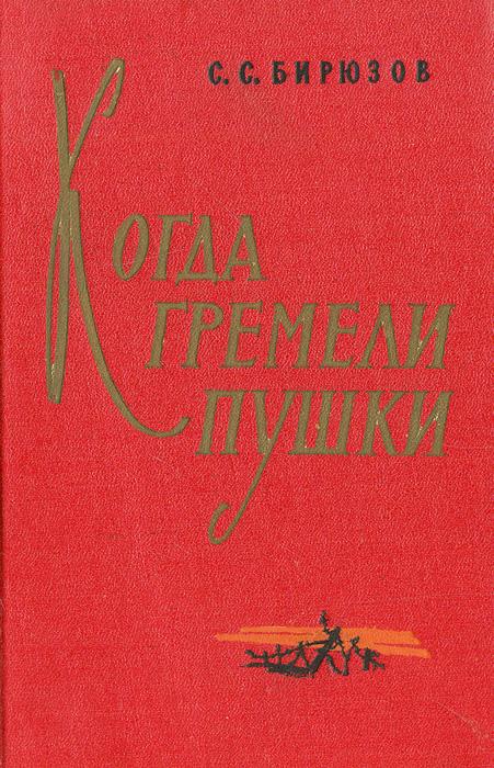 С. С. Бирюзов Когда гремели пушки брекке й царствие благодати