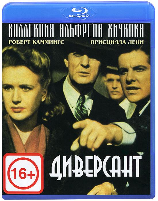 Диверсант (Blu-ray)