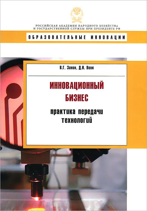 В. Г. Зинов, Д. Н. Вовк Инновационный бизнес. Практика передачи технологий