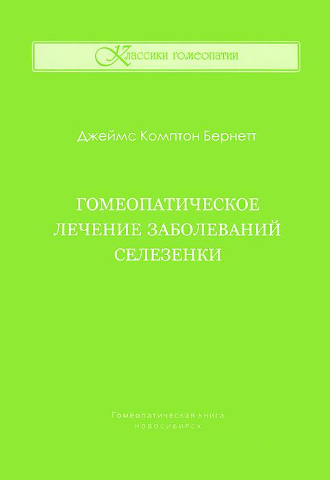 Джеймс Комптон Бернетт. Гомеопатическое лечение заболеваний селезенки