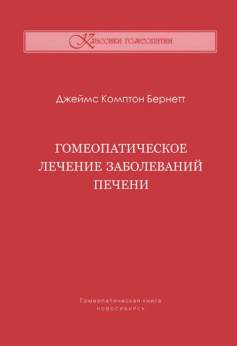 Джеймс Комптон Бернетт. Гомеопатическое лечение заболеваний печени