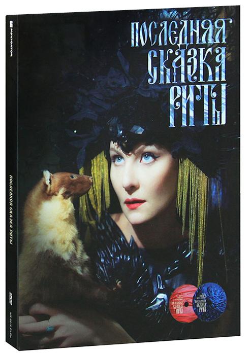 Последняя сказка Риты (DVD + CD)