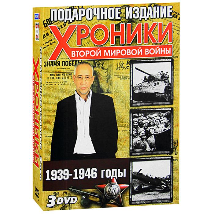 Хроники Второй Мировой войны: 1939 - 1946 (3 DVD) гардемарины 3 dvd