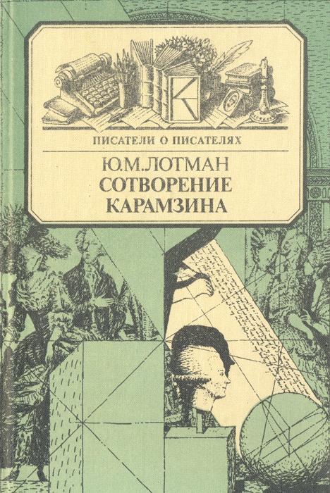 Ю. М. Лотман Сотворение Карамзина